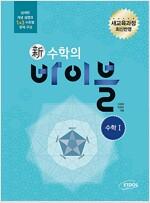 [중고] 新수학의 바이블 수학 1 (2018년 고2~3년용)