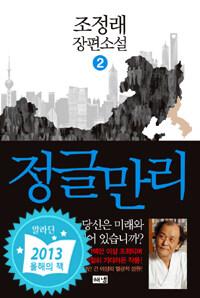 정글만리 2 (조정래 장편소설, 양장본 HardCover)