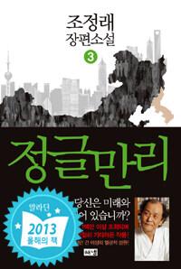 정글만리 3 (조정래 장편소설, 양장본 HardCover)