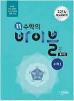 [중고] 新수학의 바이블 수학 1 풀이집 (2018년 고2~3년용)