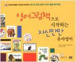 [중고] 영어그림책으로 시작하는 자신만만 유아영어