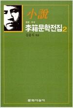 [중고] 이상문학전집 2