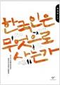 [중고] 한국인은 무엇으로 사는가