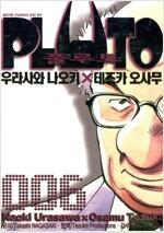 [중고] 플루토 Pluto 6