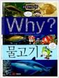 [중고] Why? 물고기