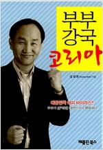 [중고] 부부강국 코리아