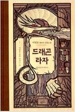 [중고] 드래곤 라자 1 (10주년 기념 양장)
