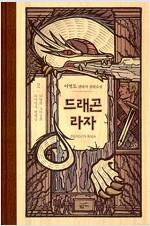 [중고] 드래곤 라자 2 (10주년 기념 양장)