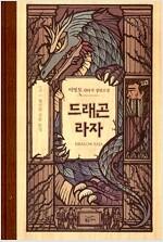 [중고] 드래곤 라자 3 (10주년 기념 양장)