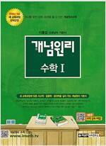 [중고] 개념원리 수학 1 (2018년 고2~3년용)