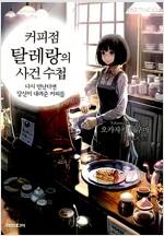 [중고] 커피점 탈레랑의 사건 수첩 1