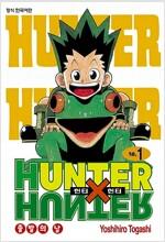 [중고] 헌터x헌터 HunterXHunter 신장판 1
