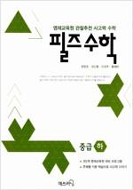 [중고] 필즈수학 중급 (하)