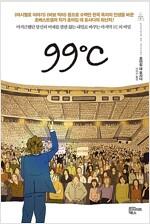 [중고] 99℃