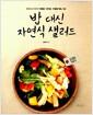 [중고] 밥 대신 자연식 샐러드