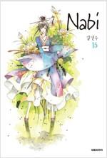 [중고] 나비 Nabi 15