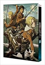 進擊の巨人 6 [DVD]