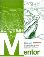 [중고] Longman Mentor 듣기 실전 외국어영역 (테이프 별매)