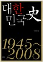 [중고] 대한민국사 1945~2008