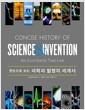 [중고] 한눈으로 보는 과학과 발명의 세계사