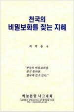 [중고] 천국의 비밀보화를 찾는 지혜