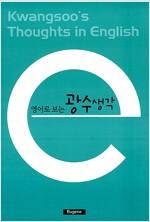 [중고] 영어로 보는 광수생각
