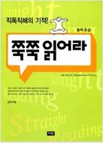 [중고] 쭉쭉 읽어라 중학 초급