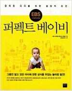 [중고] EBS 다큐프라임 퍼펙트 베이비