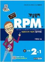 개념원리 RPM 문제기본서 수학 중2-1 (2018년용)