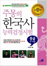 주몽의 한국사 능력 검정시험 중급(3.4급)