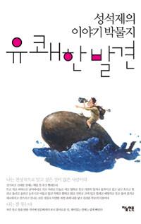 성석제의 이야기 박물지, 유쾌한 발견 - 개정판