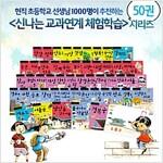 [중고] [미개봉새책] 주니어김영사 신나는 교과연계 체험학습 시리즈 세트 (전50권)