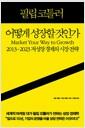 필립 코틀러 어떻게 성장할 것인가 - 2013-2023 저성장 경제의 시장 전략