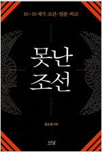[중고] 못난 조선