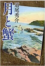 月と蟹 (文庫, 文春文庫)