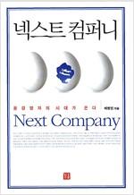 [중고] 넥스트 컴퍼니