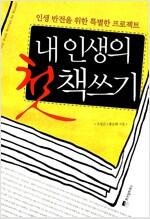 [중고] 내 인생의 첫 책쓰기