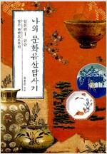 [중고] 나의 문화유산답사기 일본편 1