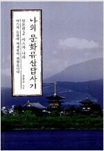 [중고] 나의 문화유산답사기 일본편 2