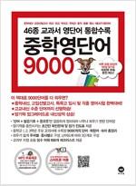 [중고] 중학영단어 9000