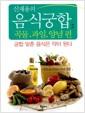 신재용의 음식궁합 2 : 곡물, 과일, 양념편