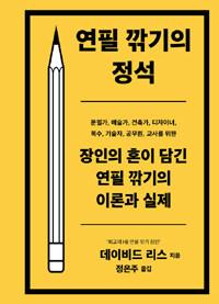 연필 깎기의 정석