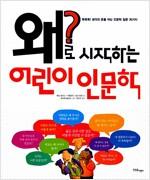 왜?로 시작하는 어린이 인문학