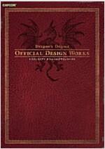 Dragon's Dogma: Official Design Works (Paperback)
