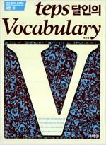 TEPS 달인의 Vocabulary