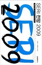 [중고] SERI 전망 2009