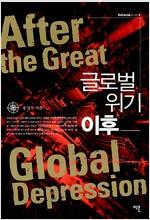 [중고] 글로벌 위기 이후