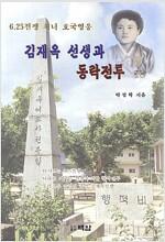 [중고] 김재옥 선생과 동락전투
