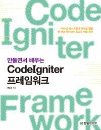 만들면서 배우는 코드이그나이터
