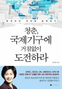 청춘, 국제기구에 거침없이 도전하라 :한국인의 가치로 승부하기